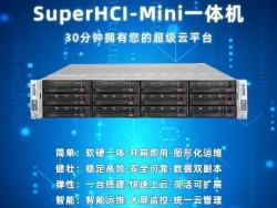 【SuperHCI-Mini一体机】30分钟拥有您的超级云平台!