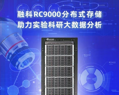【RC9000分布式存储】助力科研大数据分析!