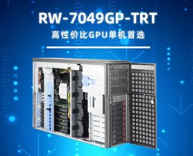 【RW-7049GP-TRT】高性价比GPU单机首选