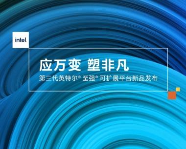 融科:基于新一代英特尔至强CPU全新升级全系列产品及方案,今日曝光!