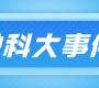 热烈祝贺融科联创入围天津市创新创业大赛决赛!