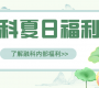 京津科技谷夏季送清凉,关爱沁人心!
