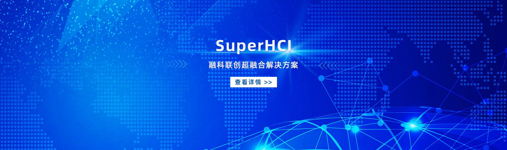SuperHCI融科联创超融合解决方案